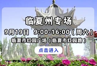 2020年甘肃省助力脱贫攻坚精准招聘服务活动临夏州专场
